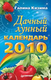 Дачный лунный календарь на 2010 год