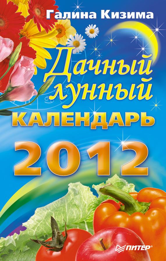 Дачный лунный календарь на 2012 год