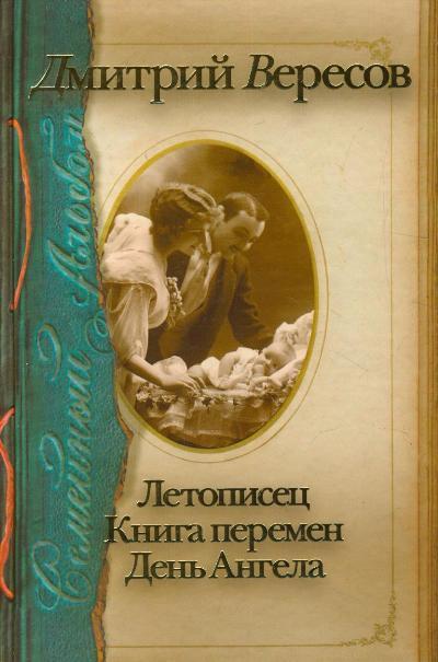 Летописец. Книга перемен. День ангела (сборник)