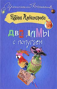 Две дамы с попугаем