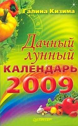 Дачный лунный календарь на 2009 год