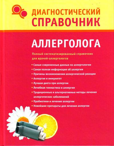 Диагностический справочник аллерголога