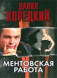 Ментовская работа (сборник)