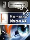 Интерактивный курс Macromedia Director MX 2004