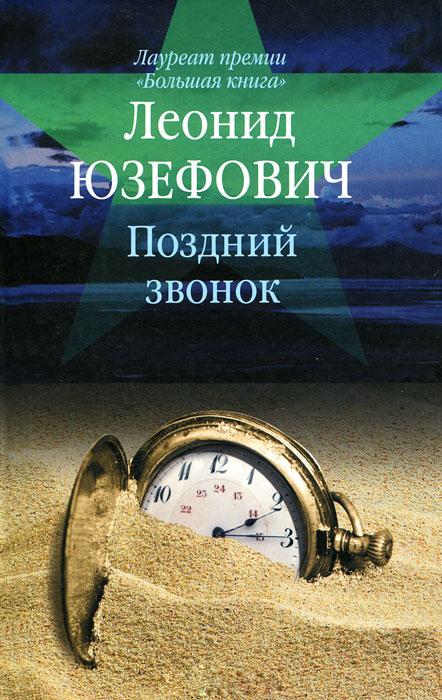 Поздний звонок (сборник)