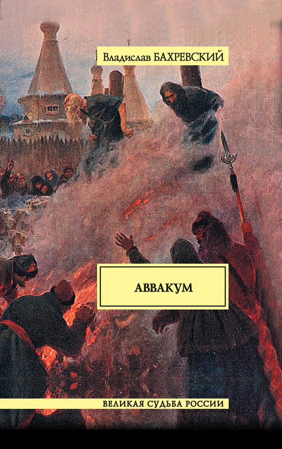 Аввакум