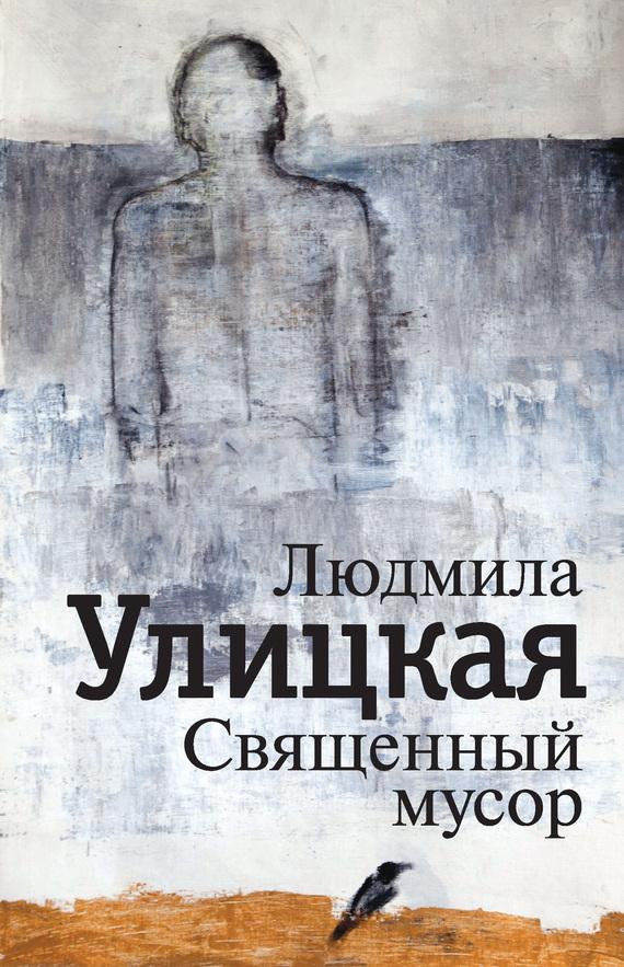 Священный мусор (сборник)