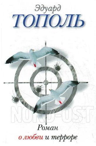 Роман о любви и терроре, или Двое в «НордОсте»