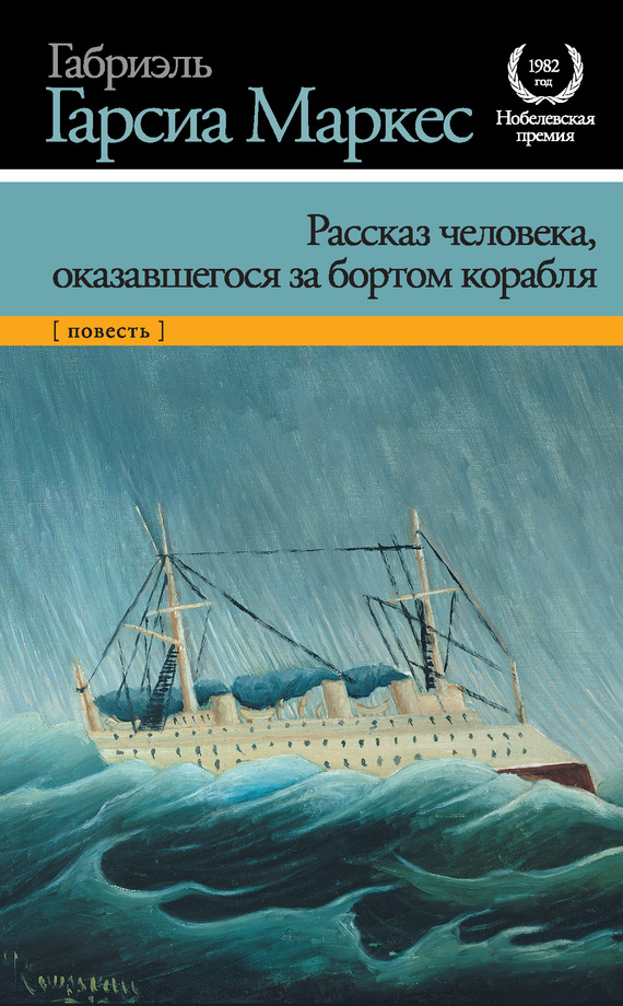 Рассказ человека, оказавшегося за бортом корабля