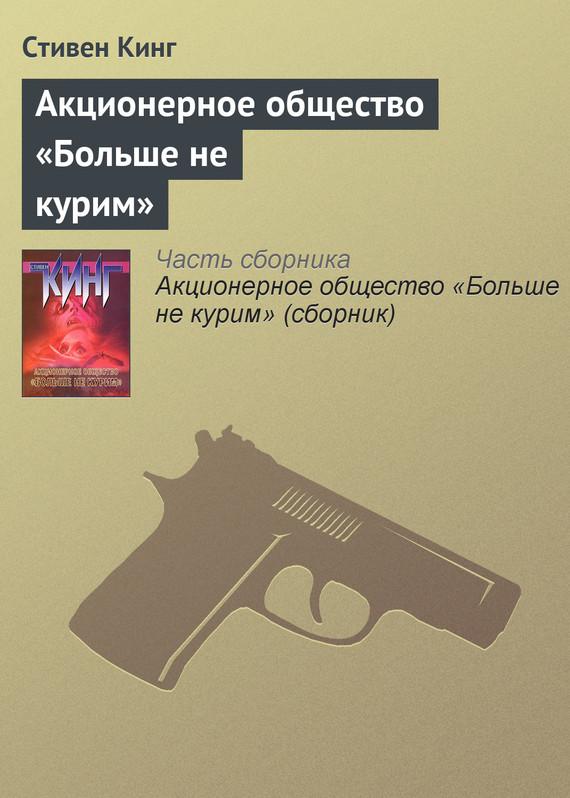 Акционерное общество «Больше не курим»