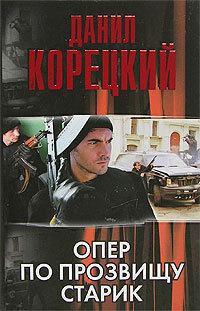 Опер по прозвищу Старик (сборник)
