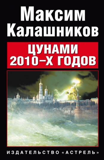 ������ 2010-� �����