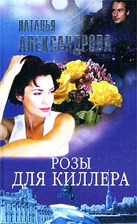 Розы для киллера