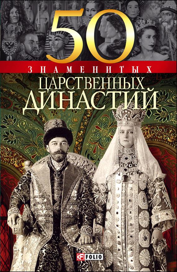 50 знаменитых царственных династий