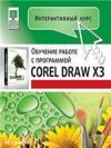 Интерактивный курс CorelDRAW X3