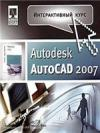 Интерактивный курс Autodesk AutoCAD 2007