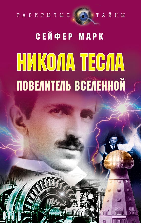 Никола Тесла. Повелитель Вселенной