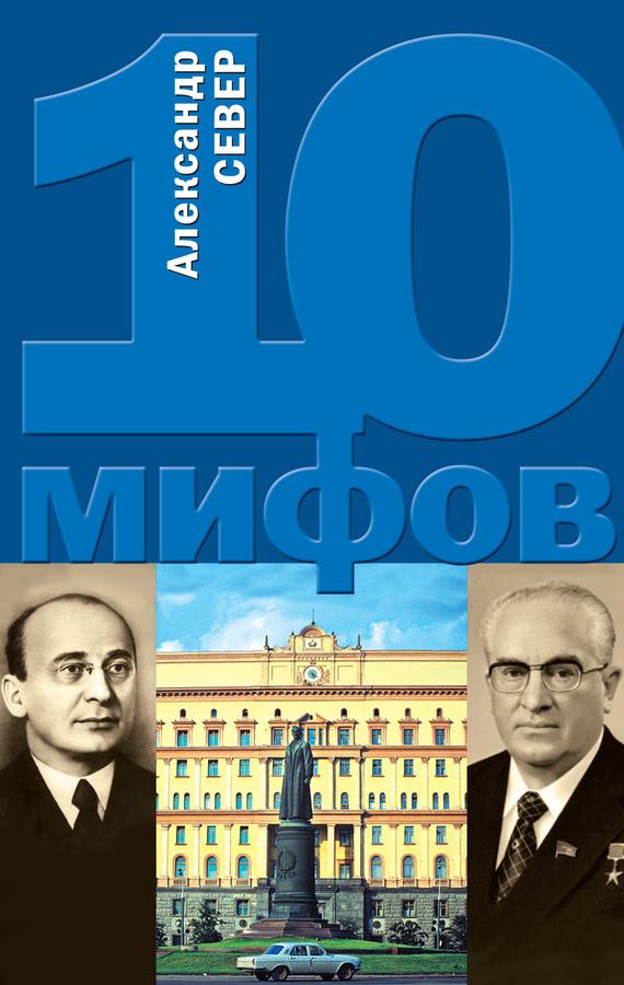 10 мифов о КГБ