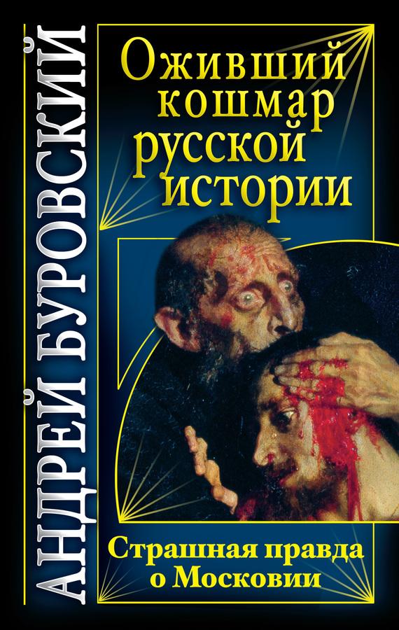 Оживший кошмар русской истории. Страшная правда о Московии