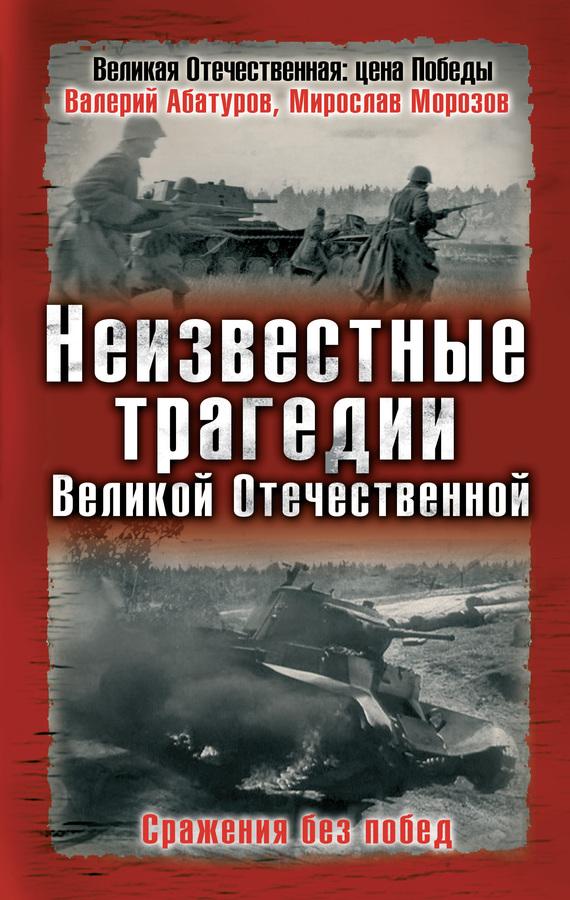 Неизвестные трагедии Великой Отечественной. Сражения без побед