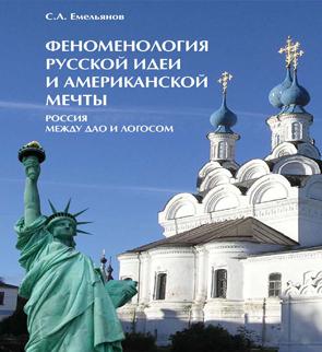 Феноменология русской идеи и американской мечты. Россия между Дао и Логосом