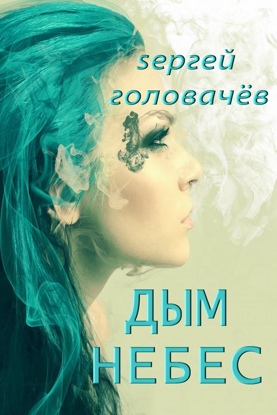 Дым небес