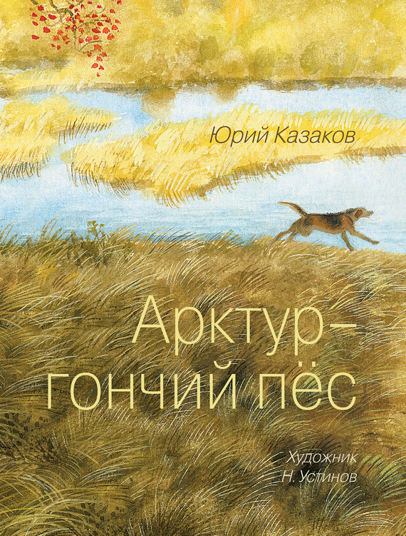 Арктур – гончий пес (сборник)