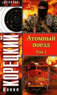 Атомный поезд. Том 1