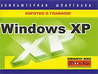 Windows XP. Компьютерная шпаргалка