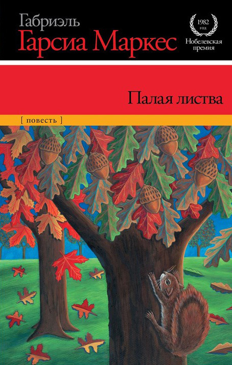 Палая листва