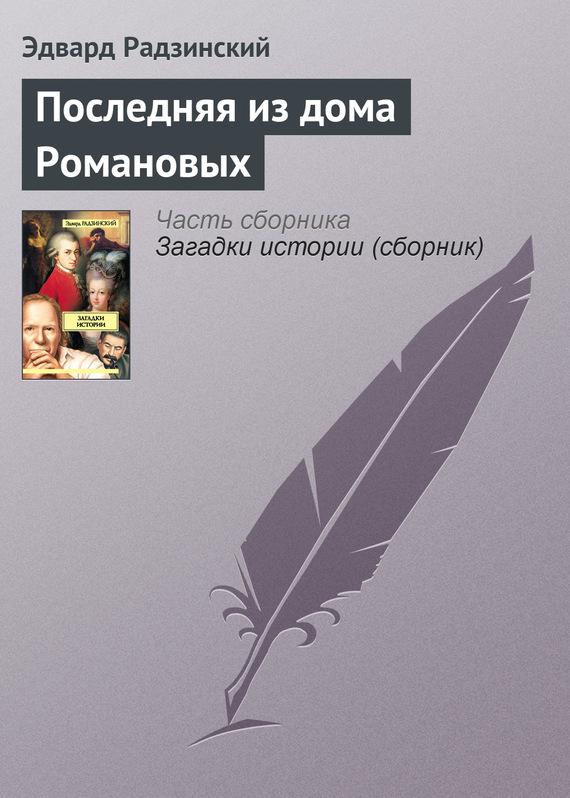 Последняя из дома Романовых