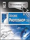Интерактивный курс. Adobe Photoshop CS3 для русской версии