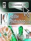 Интерактивный курс Adobe Photoshop CS2