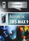 Autodesk 3ds Max 9. Интерактивный курс