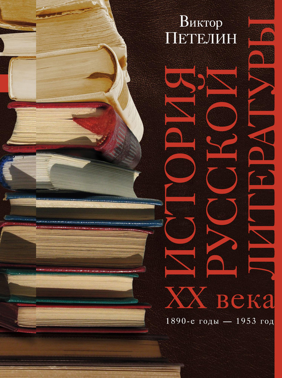 История русской литературы XX века. Том I. 1890-е годы – 1953 год. В авторской редакции