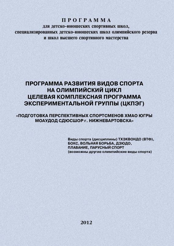 Программа развития видов спорта на олимпийский цикл. Целевая Комплексная Программа экспериментальной группы (ЦКПЭГ)
