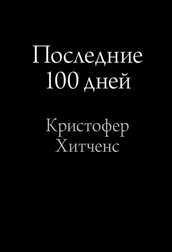Последние 100 дней