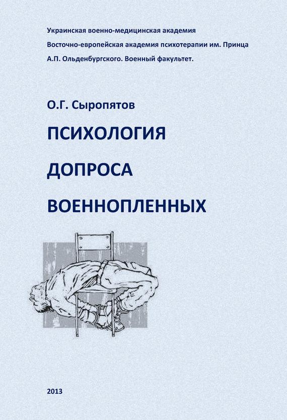 Психология допроса военнопленных