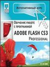 Интерактивный курс. Adobe Flash CS3 Professional