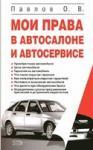 Мои права в автосалоне и автосервисе