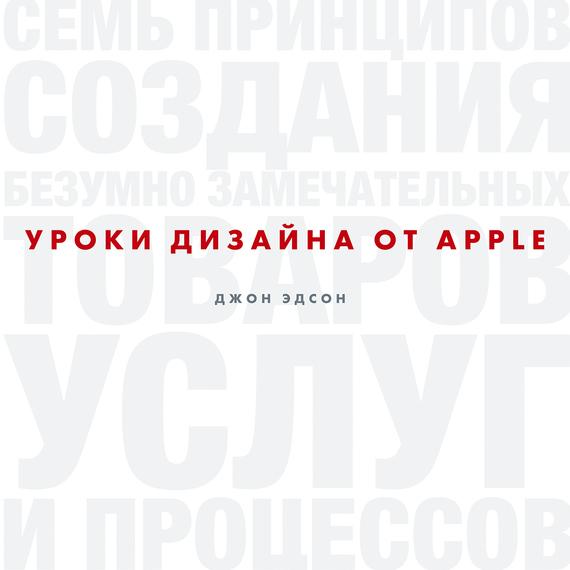 ����� ������� �� Apple