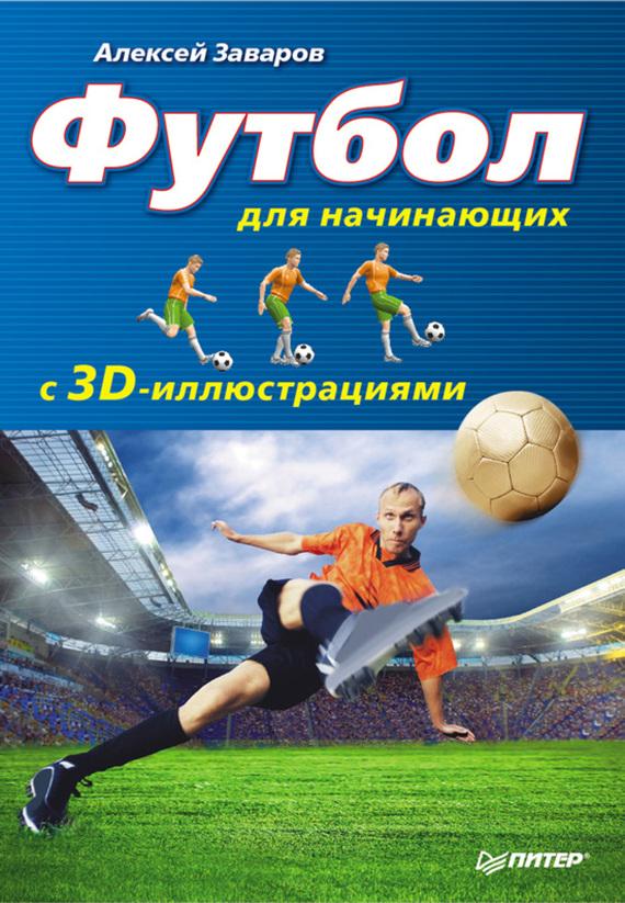 ������ ��� ���������� � 3D-�������������