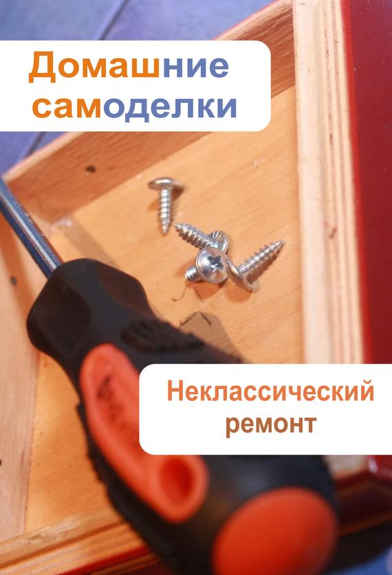 Неклассический ремонт