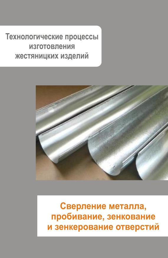 Жестяницкие работы. Сверление металла, пробивание, зенкование и зенкерование отверстий
