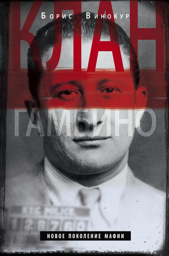 Клан Гамбино. Новое поколение мафии