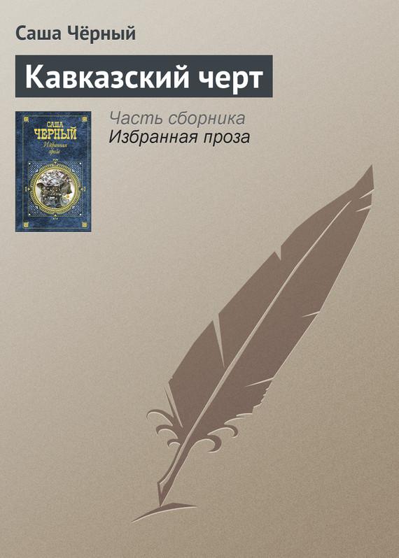 Кавказский черт