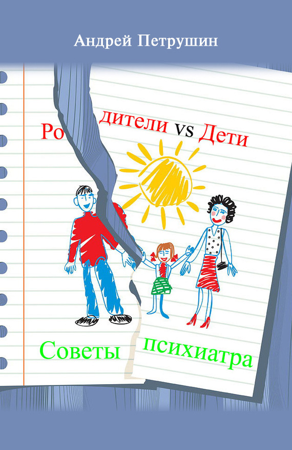 Родители vs Дети. Советы психиатра
