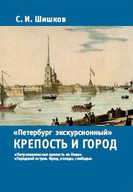 Петербург экскурсионный. Крепость и город