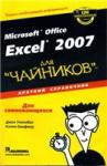 Microsoft Office Excel 2007 для