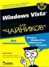 Windows Vista для